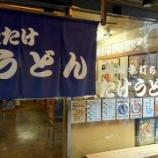 『JAL×はんつ遠藤コラボ企画【大阪編】2日め・うどん(釜たけうどん)』の画像