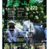 『厩嶽山祭りのご紹介』の画像