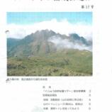 『山のトイレ協議会通信 No.17 2016.9.26』の画像