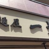 『某ログでラーメン部門日本一のつけ麺屋(麺屋 一燈@新小岩)』の画像