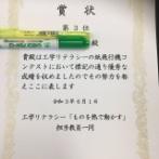 東京工業大学で行われた紙飛行機コンテストで1位と3位を獲った紙飛行機がこちらwwwwwwwwww