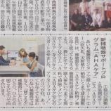 『AHAケアが中日新聞岡崎ホームニュースにて紹介されました』の画像