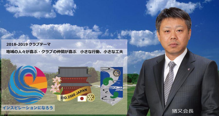 糸魚川ロータリークラブ ブログ イメージ画像