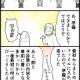 ワクチン一回目レポ①【追記アリ】