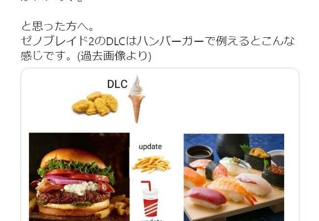 【朗報】ゼノブレ2のDLC、寿司だった