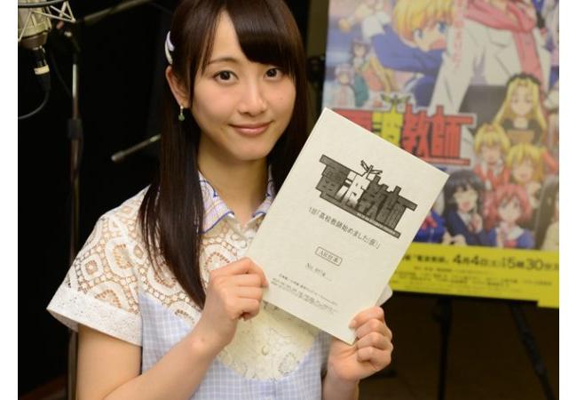 松井玲奈がアニメ「電波教師」で声優初挑戦、主人公の妹役に!