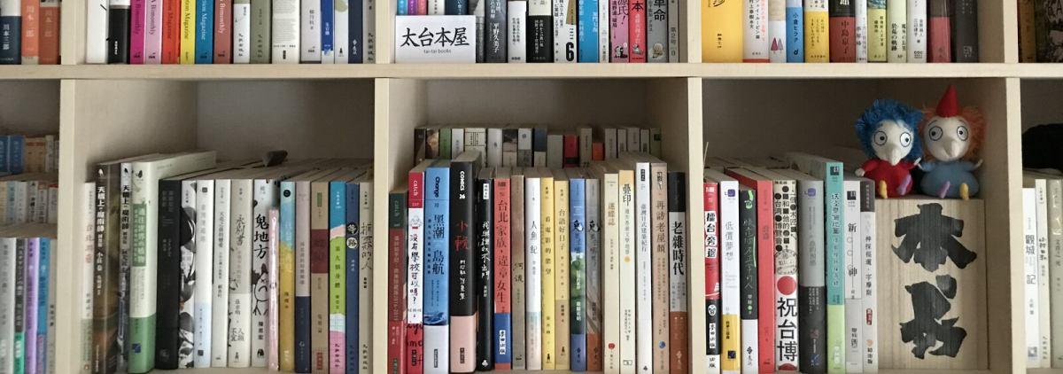 太台本屋 tai-tai books イメージ画像