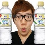 『サントリーの「ヨーグリーナ(ヨーグルト味天然水)」「レモンジーナ」が品薄商法と批判殺到www』の画像