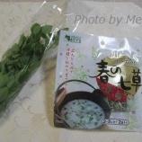 『仕事始め&七草がゆを食べました!』の画像