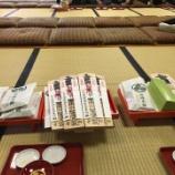 『平成30年 川崎大師平間寺 大護摩祈願』の画像