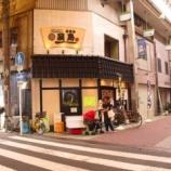 『自家製麺 うどん 屋島@大阪府東大阪市足代北』の画像