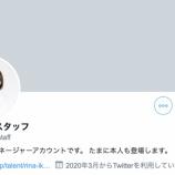 『【元乃木坂46】これは!!!生駒里奈 オフィシャルアカウントが開設!!!キタ━━━━(゚∀゚)━━━━!!!』の画像