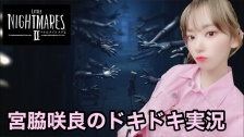 IZ*ONE宮脇咲良、YouTube更新「リトルナイトメア2実況#5」