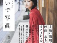 【乃木坂46】深川麻衣の主演映画、楽しみだな!!!!!