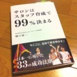 『【超速報!】素敵な本が届きました!』の画像