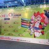 『20万人が来場!日本アニメ祭典「C3 日本動玩博覧2016」記者会見』の画像