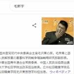 【動画】中国、毛沢東の孫「毛新宇(50)」登場!どう見ても「裸の大将」だと話題に