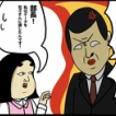 【5】お局上司との戦い(全20話)