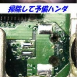 『powerbook G4 12インチ 電源用コネクタが取れた』の画像