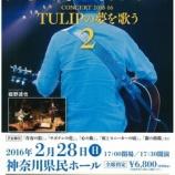 『財津和夫コンサート2015-2016』の画像
