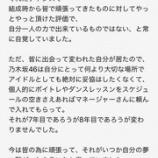 『【元乃木坂46】熱すぎる・・・井上小百合、5枚に渡る長文の『決意表明』を公開!!!!!!』の画像
