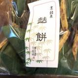 『夏のお菓子 麩餅 京都 竹路庵 船橋東武デパ地下』の画像