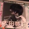 【悲報】太田夢莉の選挙ポスターが平手を意識しすぎな件