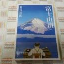 『富士山頂』新田 次郎