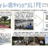 『【北九州】カレ北キャンパスLIFE No.14』の画像