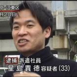 『【星島貴徳】江東マンション神隠し殺人事件の犯人の現在…これマジ?【OLバラバラ殺人・画像あり】』の画像
