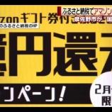 『【泉佐野市】ふるさと納税でアマゾンギフト券を貰う人は要注意!返礼品は場合によって税金がかかるので、確定申告を忘れずに。』の画像