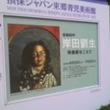 『岸田劉生とゴッホ』の画像