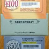 『昨年届いたブックオフの株主優待券と株主アンケート謝礼クーポン!』の画像