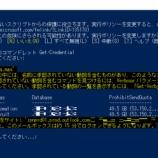 『(ExchangeOnline)共有メールボックスを一括作成するPowershellコマンドを検証してみた』の画像