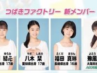 つばきファクトリー新メンバーのイメージカラー決定!?
