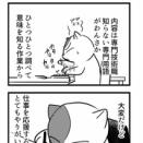 【漫画日誌】専門用語を学ぶ