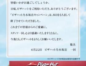 【悲報】乃木坂 西野がピザハットの店長クビww CM終了wwwwwwww
