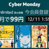 『【期間限定お得情報】Amazon Kindle 大量のKindle本・雑誌がわずか99円で2ヶ月間読み放題!』の画像