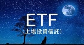 『【ETF】株式・投資信託の良いとこ取り!初心者向き金融商品の仕組み』の画像
