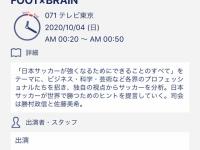 【日向坂46】『FOOT×BRAIN』にまたまた影山優佳登場!!!!!!!