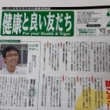 『健康情報紙に森山リハビリテーションクリニック』の画像