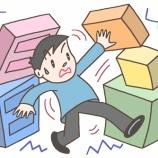 """『なぜ地震の予知は """"不可能"""" と言われるのか』の画像"""