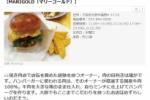 MARIGOLD(マリーゴールド)のハンバーガーが、【大阪版】こだわり絶品『ハンバーガー』のお店まとめ!!にまとめられる。