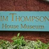 『【バンコク観光】ジムトンプソンの家 定番の観光地だが200バーツは高いのでは?』の画像