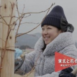 『Mr.Children新曲「街の風景」浅田真央×住友生命CM曲に』の画像