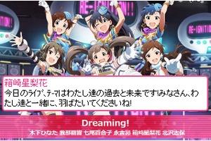 【グリマス】イベント「再点火!ロケットREスタートライブ!!」 セットリストまとめ
