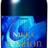 『【新商品】ウイスキーらしさからの脱却、「ニッカ セッション」』の画像