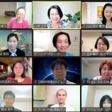 『2020年10月7日(水)開催【第5回】オンライン研究会レポート』の画像
