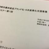 『岡崎市が農林産品のブランド化・6次産業化を支援へ!講演をさせていただきました〜。』の画像