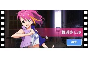 【グリマス】歩アイドルストーリーLV6